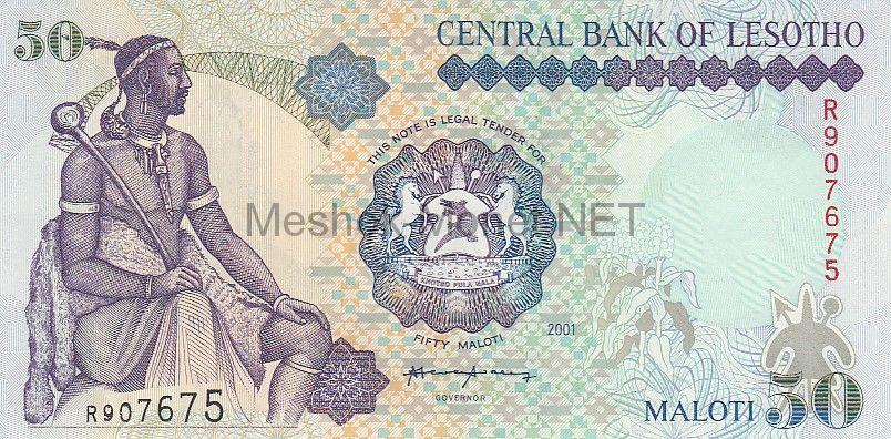 Банкнота Лесото 50 малоти 2001 год