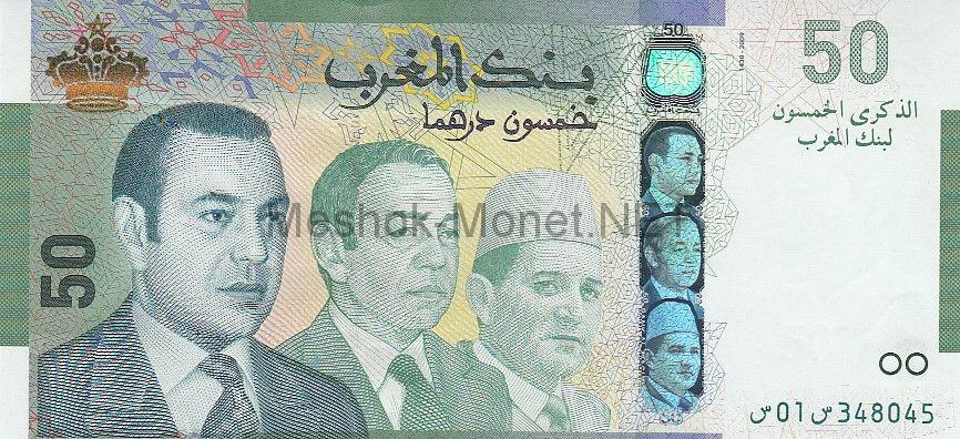 Банкнота Марокко 50 дирхам 2009 год - 50 лет Банку
