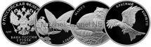 Набор 3 монеты 2 рубля 2016 г. Красная книга