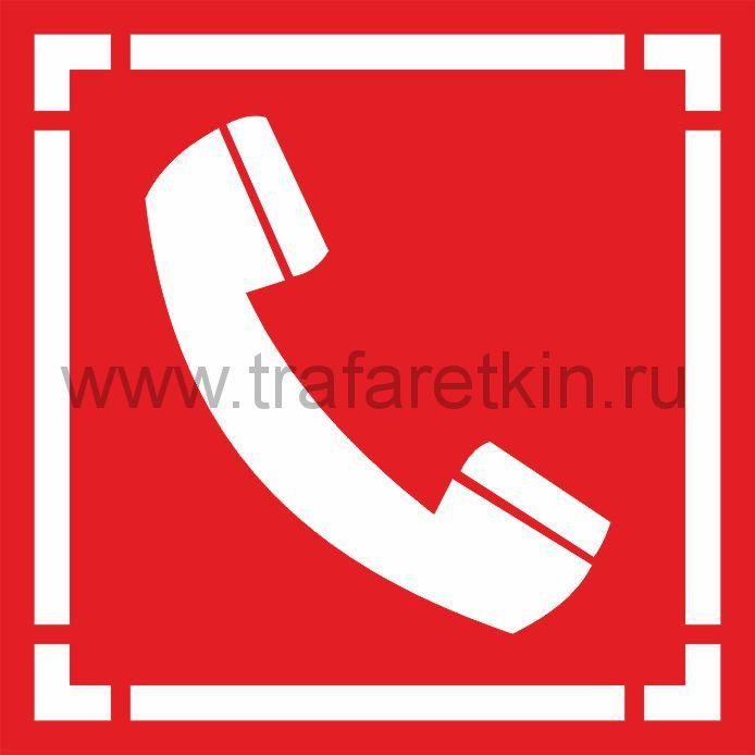 """Трафарет знака """"Телефон для использования при пожаре"""" (F 05)"""