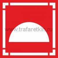 Трафарет знака Место размещения нескольких средств противопожарной защиты (F 06)