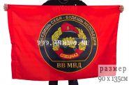 """Флаг спецназ ВВ """" Победишь себя - будешь непобедим"""""""