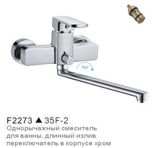 Frap F-2273 Смеситель для ванны