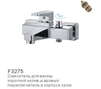 Frap F-3275 Смеситель для ванны