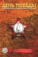 Капсульный альбом для монет Города–столицы государств,освобожденные советскими войсками от фашистов