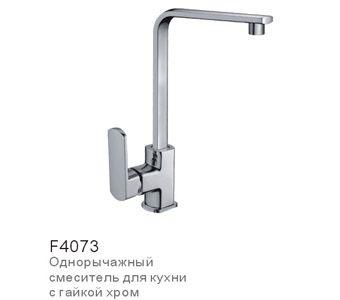 Frap F-4073 Смеситель для кухни