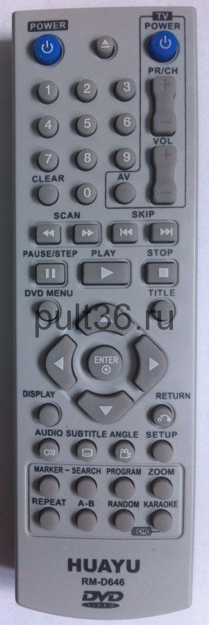 Пульт ДУ LG RM-D646 DVD универсальный КНР