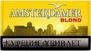 Табак сигаретный Amsterdamer Blond (Mac Baren) 30г