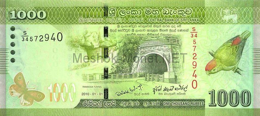 Банкнота Шри-Ланка 1000 рупий 2010 г