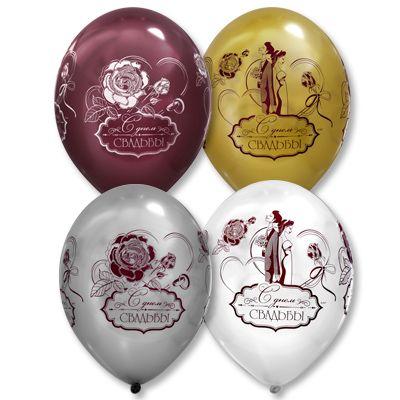 С Днем Свадьбы Премиум латексные шары с гелием