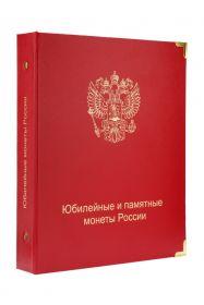 Альбом для юбилейных и памятных монет России [A007]