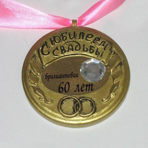 """Медаль """"Брилиантовая свадьба"""""""