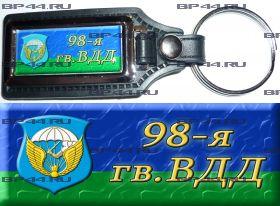 Брелок 98 гв. ВДД