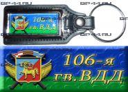 Брелок 106 гв. ВДД (кентавр)