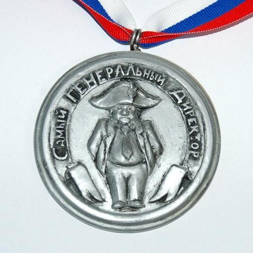 """Медаль """"Самый генеральный директор"""""""