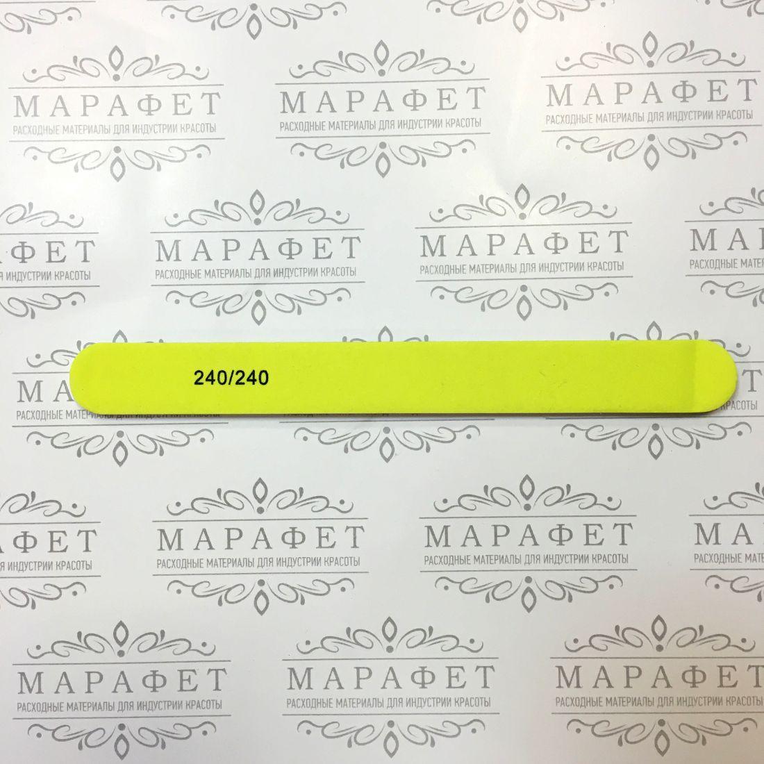 Пилка для натуральных ногтей 240/240 грит (неоново-желтая)