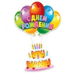 Плакат С Днём Рождения с тортом