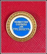 Значок СССР Общество борьбы за трезвость