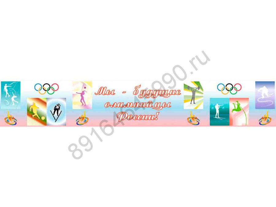 Баннер 7097(03)