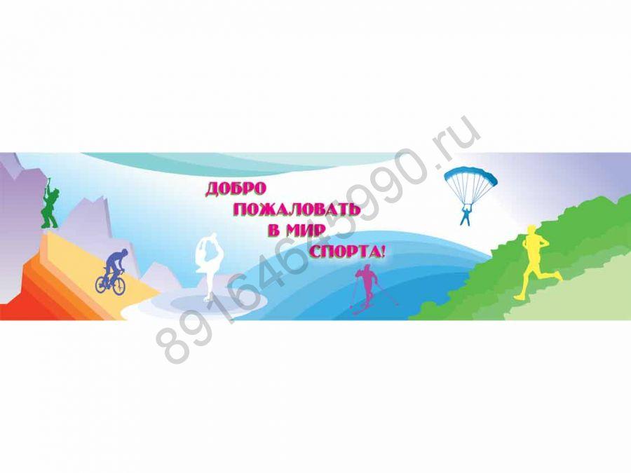 Баннер 7901(12)