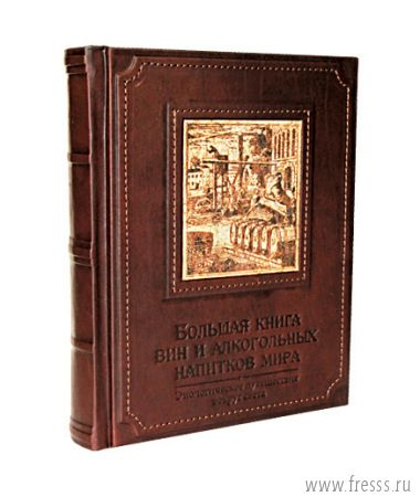 Подарок Большая книга вин и алкогольных напитков мира