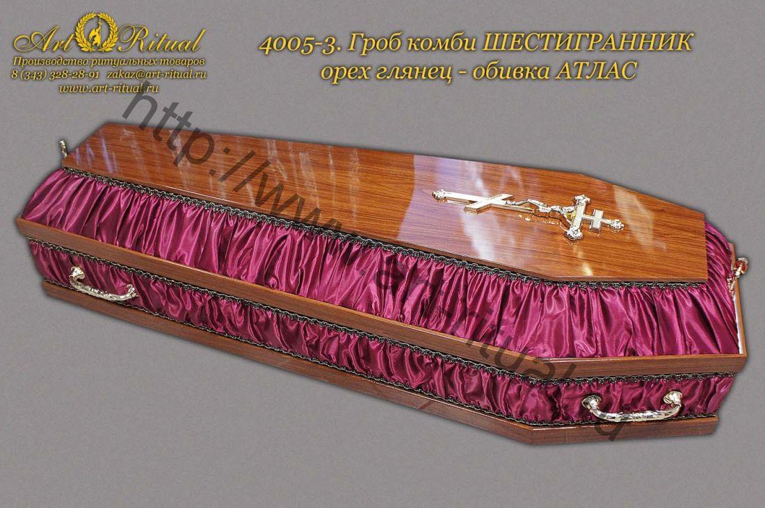 4005-3. Гроб комбинированный ШЕСТИГРАННИК орех глянец - обивка АТЛАС