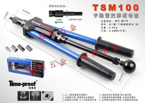 Заклепочник ручной Time-proof TSM100 для работы с гаечными заклепками