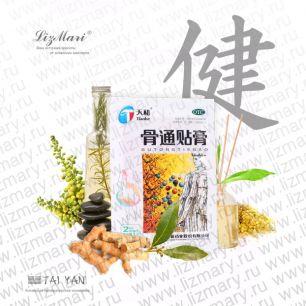 """""""Тай Ян"""" Пластырь Тяньхэ (Tianhe) """"для лечения суставов"""" Gutong Tiegao"""