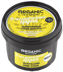 "Скраб для рук обновляющий ""Флегматичная груша"" Organic Kitchen"