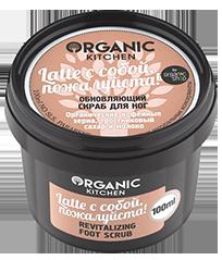 """Скраб обновляющий для ног """"Latte с собой,пожалуйста"""" Organic Kitchen"""