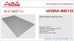 Aura WGM-8610 (600х1000мм) размер ячейки 10*12mm