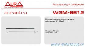 Aura WGM-6612 Дуга защитная для акустики 30см