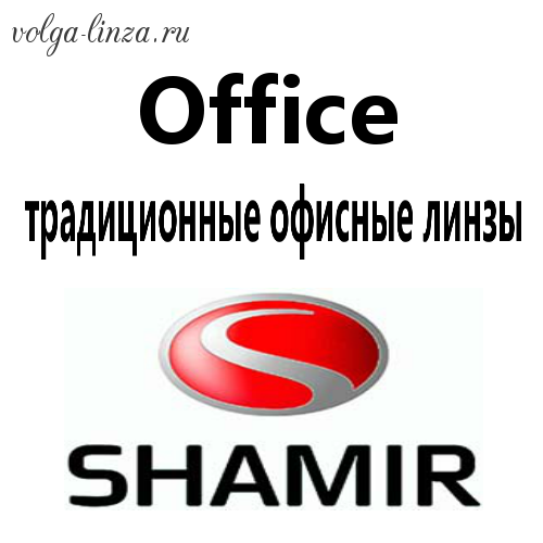Shamir Office™ - традиционные офисные линзы