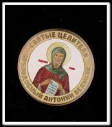 10 рублей,цветная эмаль + фотогравировка, ПРЕПОДОБНЫЙ АНТОНИЙ ВЕЛИКИЙ, серия Святые целители