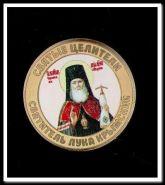 10 рублей,цветная эмаль + фотогравировка, СВЯТИТЕЛЬ ЛУКА КРЫМСКИЙ, серия Святые целители