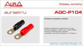 Aura AGC-P104 Клеммы кольцевые, 4,2мм, 10мм2