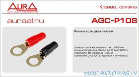 AURA AGC-P108 Клеммы кольцевые, 8,5мм, 10мм2