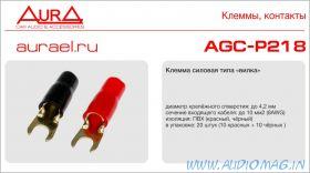 "Aura AGC-P218 Клеммы ""вилка"", 4,2мм, 10мм2"