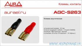 Aura AGC-S263 6,3мм, 4-6мм2