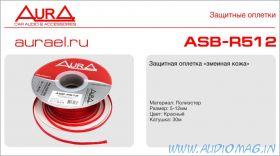 AURA ASB-R512 Красный 5-12мм