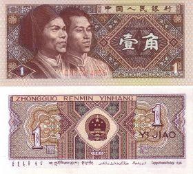 Китай 1 джао 1980 UNC