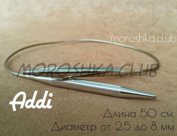 Cпицы50 см, № 2,5-8мм (круговые Addi).