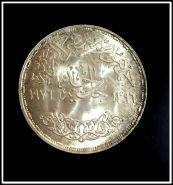 Египет 1 фунт 1976 ФАО Продовольствие Серебро