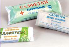 Салфетки марлевые медицинские / 2-х слойные / стер / 16 х 14 см /  уп. 10 шт