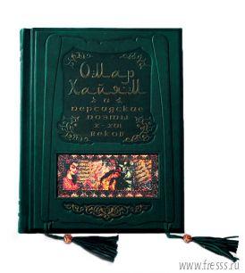 Подарок Омар Хайям и персидские поэты X-XVI веков, натуральная кожа