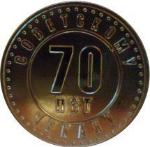 Копия памятного жетона - Краснокамский монетный двор 1941-1946 гг. 70 лет советскому чекану 1921-1991 гг.