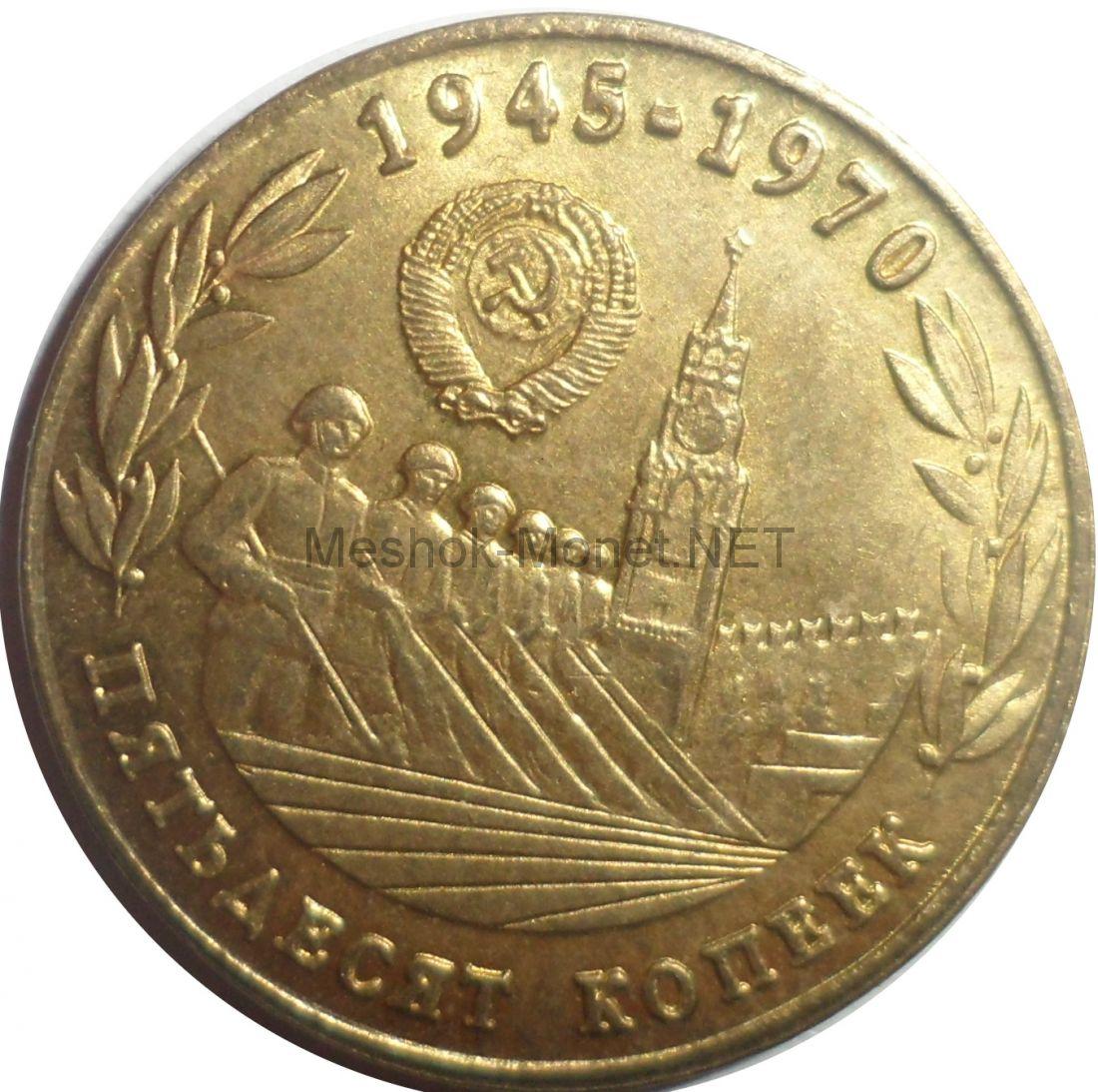 Копия монеты 50 копеек 1970 года 25 лет победы