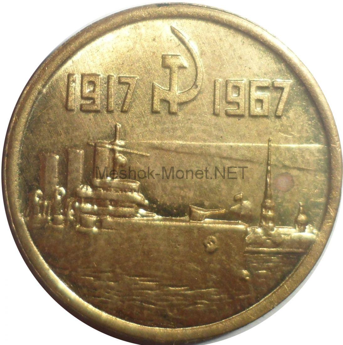 Копия монеты 15 копеек 1917 - 1967 гг 50 лет Советской власти, крейсер Аврора