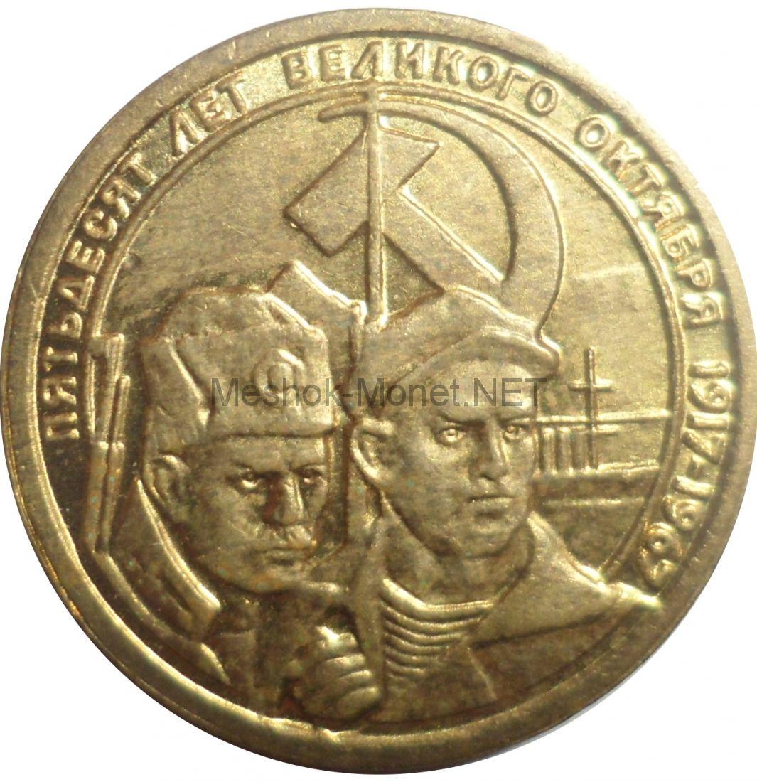 Копия монеты 15 копеек 1967 года, 50 лет Великого октября. Бронза