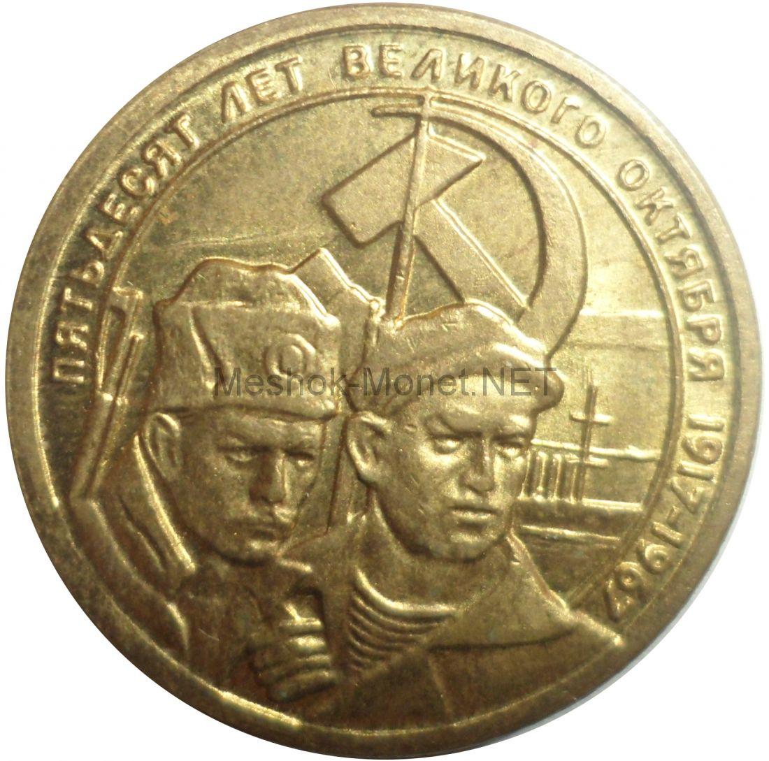 Копия монеты 20 копеек 1967 года. Революционеры
